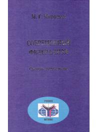 Современный федерализм : Сравнительный анализ : Учебное пособие
