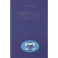 Современные аспекты международного маркетинга: Учебное пособие