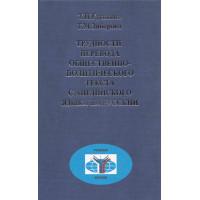Трудности перевода общественно-политического текста с англ. языка на русский: Учебное пособие