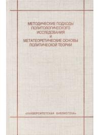 Методические подходы политологического исследования и метатеоретические основы политической теории