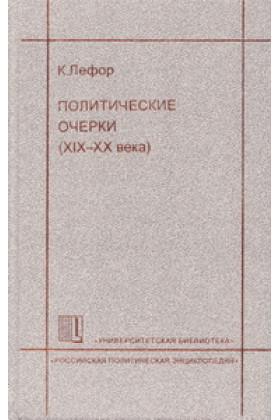 Политические очерки (XIX-XX века)
