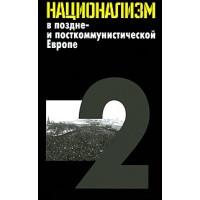 Национализм в поздне- и посткоммунистической Европе: в 3 т. Т. 2