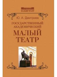 Государственный академический Малый театр. Очерки