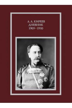 А. А. Киреев. Дневник. 1905–1910