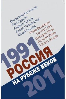 Россия на рубеже веков. 1991–2011