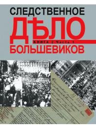Следственное дело большевиков. Сборник документов: в 2 кн. Кн. 2: в 2 ч. Ч. 1