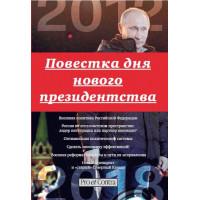 Повестка дня нового президентства