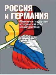 Россия и Германия. Общество и государство: исторический опыт взаимодействия