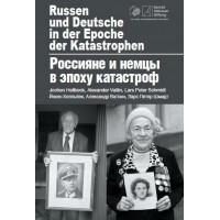 Россияне и немцы в эпоху катастроф: Память о войне и преодоление прошлого
