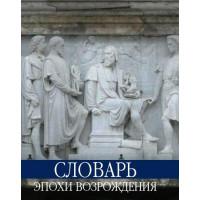 Словарь эпохи Возрождения