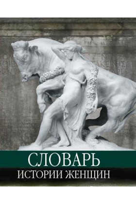 Словарь истории женщин