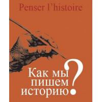 Как мы пишем историю?