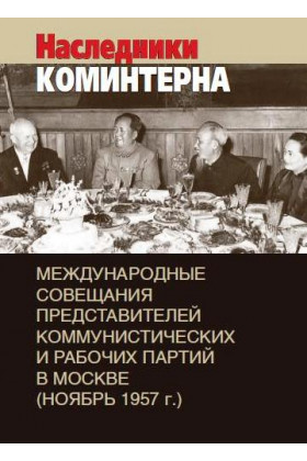Наследники Коминтерна. Международные совещания представителей коммунистических и рабочих партий