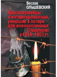 Красноармейцы и интернированные, умершие в лагере для военнопленных Стшалково в 1919–1921 гг.