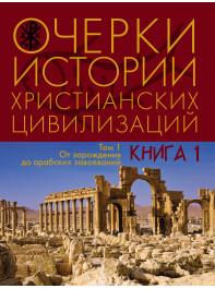 Очерки истории христианских цивилизаций : в 2 т. Т. 1: в 2 кн. Кн. 1
