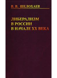 Либерализм в России в начале ХХ века