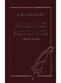 Дневник историка (2015–2018)