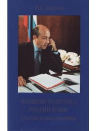 Внешняя политика России и мир. Статьи и выступления