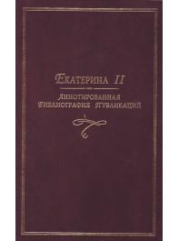 Екатерина II: Аннотированная библиография публикаций