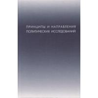 Принципы и направления политических исследований. Сборник материалов конференций и мероприятий, проведенных РАПН в 2001 году