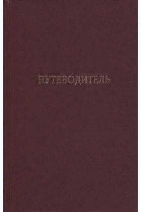 Путеводитель. Том 4. Фонды Государственного архива Российской Федерации по истории белого движения и эмиграции.