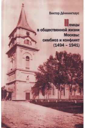 Немцы в общественной жизни Москвы: симбиоз и конфликт (1494–1941)