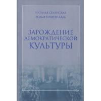 Зарождение демократической культуры: Россия в начале ХХ в.