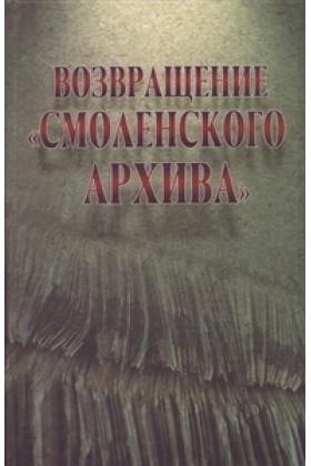 Возвращение «Смоленского архива»