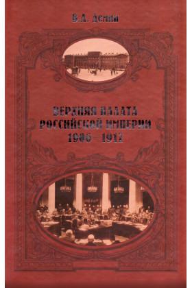 Верхняя палата Российской империи 1906–1917 гг.