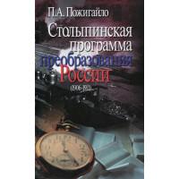 Столыпинская программа преобразования России (1906–1911)
