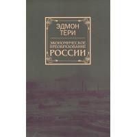 Экономическое преобразование России