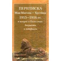 Переписка Мак-Магона — Хусейна 1915–1916 гг. и вопрос о Палестине