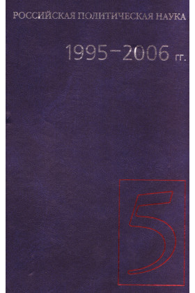 Российская политическая наука в 5 т. Т. 5: 1995-2006 гг.