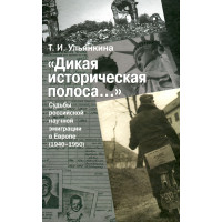 «Дикая историческая полоса...»: Судьбы российской научной эмиграции в Европе (1940–1950)
