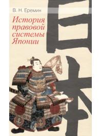 История правовой системы Японии
