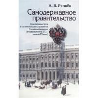 Самодержавное правительство: Комитет министров в системе высшего управления Российской империи
