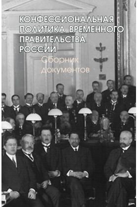 Конфессиональная политика Временного правительства России : сборник документов