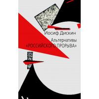 """Альтернативы """"Российского прорыва"""""""