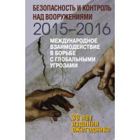 Безопасность и контроль над вооружениями 2015-2016.Междунар. взаимод. в борьбе с глобальн. угрозами