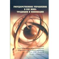 Государственное управление в XXI веке: традиции и инновации