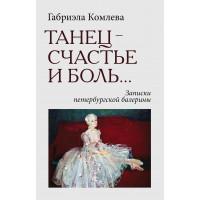 Танец-счастье и боль...Записки петербургской балерины.