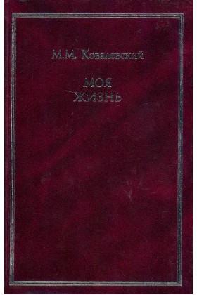 Ковалевский М.М. Моя жизнь: Воспоминания.