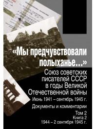 «Мы предчувствовали полыханье...» Союз советских писателей СССР в годы Великой Отечествен...Т2Кн2