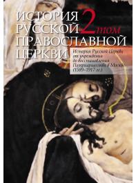 История Русской Православной Церкви : В 2 т.,Т.2