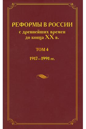 Реформы в России с древнейших времен до конца ХХ в.:в 4 т.;Т.4: 1917-1991 гг.