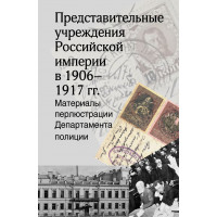 Представительные учреждения Российской империи в 1906– 1917 гг.