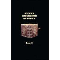 Архив еврейской истории. Т. 6