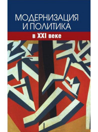 Модернизация и политика в XXI веке
