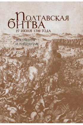 Полтавская битва 27 июня 1709 года: Документы и материалы