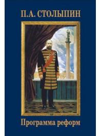 П. А. Столыпин: Программа реформ. Документы и материалы: в 2 т.
